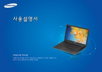 "Samsung ATIV Book 9 15.6"" - NP930X5J-S01US - User Manual (Windows 7) ver. 1.4 (KOREAN,18.05 MB)"