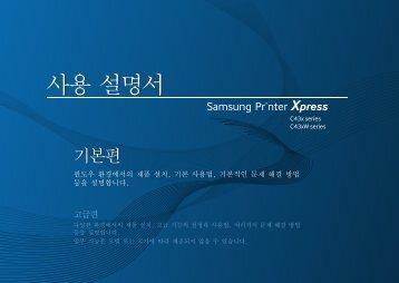 Samsung Printer Xpress C430W - SL-C430W/XAA - User Manual ver. 1.02 (KOREAN,10.28 MB)
