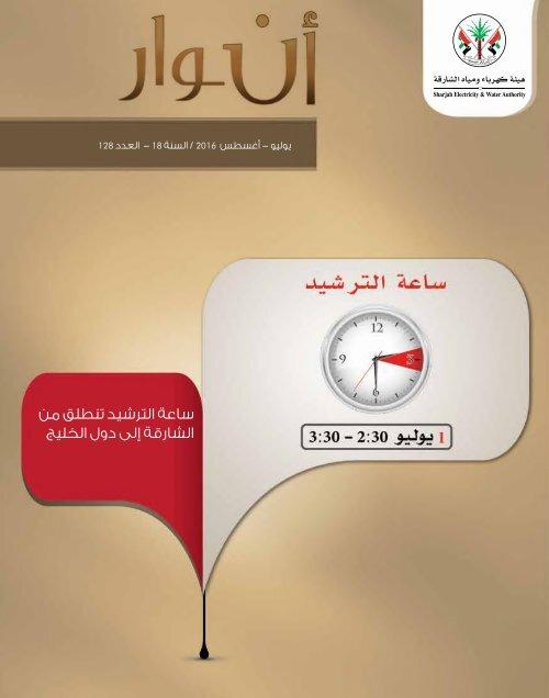 7510112016121522PM853-anwar128