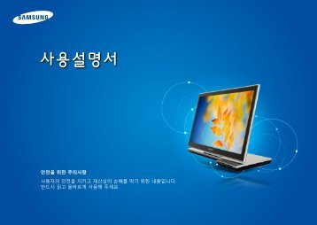"Samsung 23"" All In One - DP700A3B-A01US - User Manual (Windows 8) ver. 1.2 (KOREAN,15.79 MB)"