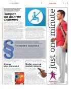 Здоровье для вас - Page 3