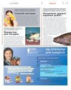 Здоровье для вас - Page 5
