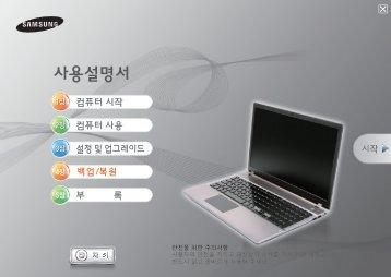"Samsung Series 5 15.6"" Notebook - NP550P5C-A02US - User Manual (Windows 7) ver. 1.2 (KOREAN,12.98 MB)"