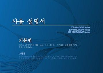 Samsung Black & White Laser Multifunction Printer - 21 PPM - SCX-3405FW/XAA - User Manual ver. 1.03 (KOREAN,18.29 MB)