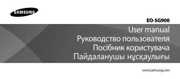 Samsung Samsung Level Box Mini, Blue - EO-SG900DLESTA - User Manual ver. 1.0 (ENGLISH, KAZAKH, RUSSIAN, UKRAINIAN,1.32 MB)