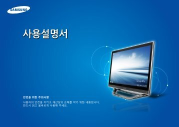 """Samsung 27"""" Series 7 All-in-One PC - DP700A7D-S03US - User Manual (Windows8.1) ver. 2.2 (KOREAN,19.09 MB)"""