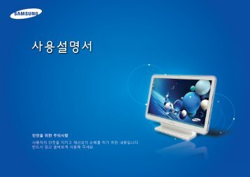 """Samsung ATIV One 5 Style (21.5"""" Full HD Touch / AMD Quad-Core) - DP515A2G-K02US - User Manual (Windows 8) ver. 1.0 (KOREAN,21.73 MB)"""