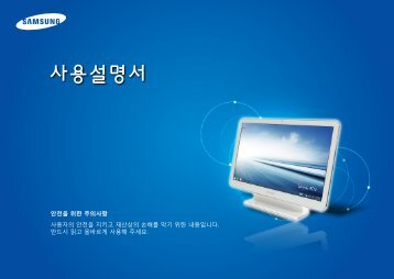 """Samsung ATIV One 5 Style (21.5"""" Full HD Touch / AMD Quad-Core) - DP515A2G-K02US - User Manual (Windows8.1) ver. 1.2 (KOREAN,17.86 MB)"""