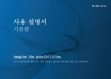 Samsung Black & White Laser Printer - 29 PPM - ML-2955ND/XAA - User Manual ver. 1.0 (KOREAN,30.49 MB)
