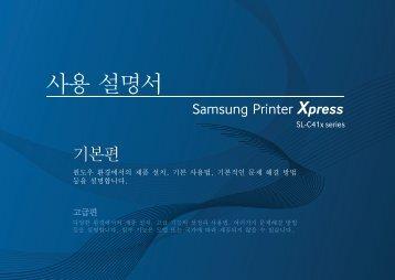 Samsung Printer Xpress C410W - SL-C410W/XAA - User Manual ver. 1.0 (KOREAN,8.88 MB)