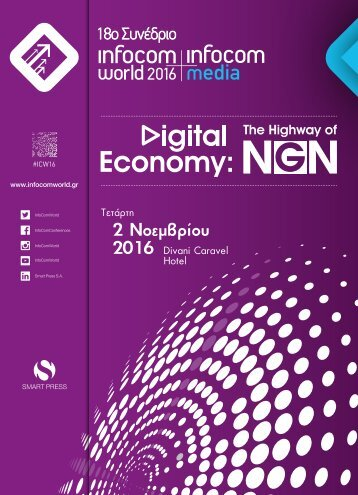 18TH INFOCOM WORLD 2016 - Digital Economy: The Highway of NGN [PROGRAM]