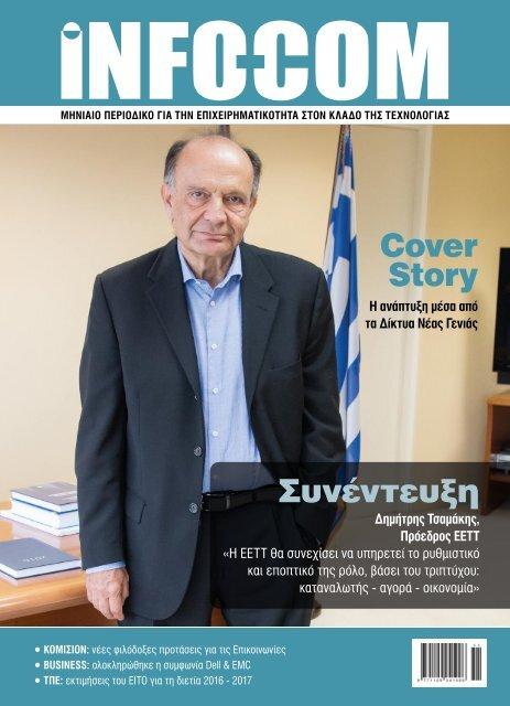 Infocom - ΤΕΥΧΟΣ 222