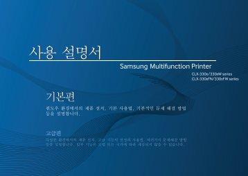 Samsung Color Laser Multifunction Printer - 19/4 PPM - CLX-3305FW/XAC - User Manual ver. 1.0 (KOREAN,16.2 MB)