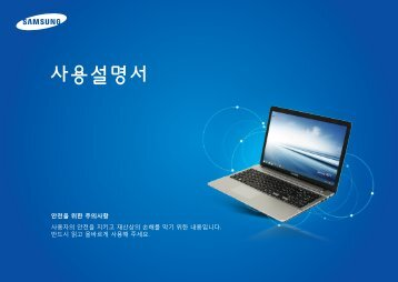 "Samsung ATIV Book 2 (15.6"" HD / AMD Dual-Core) - NP275E5E-K01US - User Manual (Windows8.1) ver. 2.4 (KOREAN,17.25 MB)"