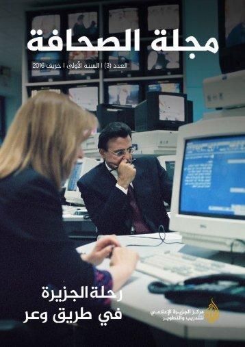 كتاب املجلة عقدان من الريادة مجلة الصحافة