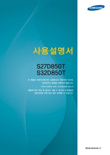 "Samsung 32"" LED Monitor - LS32D85KTSR/ZA - User Manual ver. 11.0 (KOREAN,3.48 MB)"