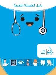 الطبي - بطاقات وطنيه