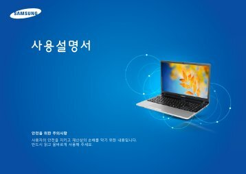 "Samsung Series 3 15.6"" Laptop - NP305E5A-A01US - User Manual (Windows 8) ver. 1.6 (KOREAN,15.78 MB)"