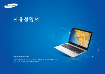 "Samsung ATIV Book 4 (15.6"" HD / Core™ i5) - NP470R5E-K01UB - User Manual (Windows8.1) ver. 2.4 (KOREAN,16.1 MB)"