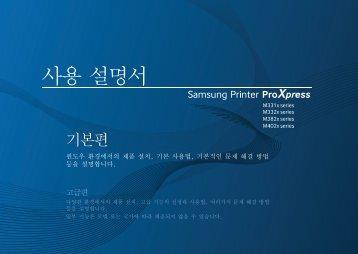 Samsung Samsung Printer Xpress M3825DW - SL-M3825DW/XAA - User Manual ver. 2.03 (KOREAN,49.03 MB)