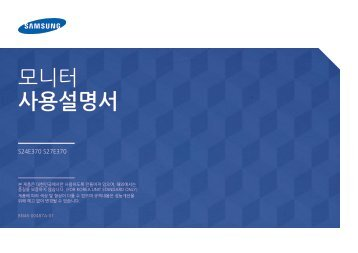 """Samsung 23.6"""" Monitor with Wireless Charging - LS24E370DL/ZA - User Manual ver.  (KOREAN,2.44 MB)"""