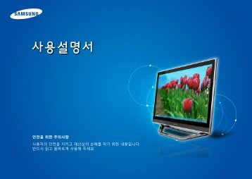 "Samsung ATIV One 7 (23.6"" Full HD Touch / Core™ i5) - DP700A3D-K02US - User Manual (Windows 8) ver. 1.3 (KOREAN,20.34 MB)"