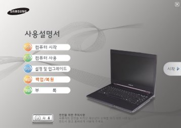 "Samsung Series 6 Notebook (14.0"" HD / Core™ i5) - NP600B4C-A01US - User Manual (Windows 7) ver. 1.4 (KOREAN,16.85 MB)"