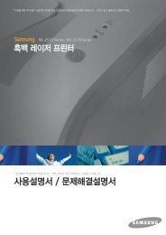 Samsung ML-2571N - ML-2571N/XAA - User Manual ver. 5.00 (KOREAN,7.4 MB)