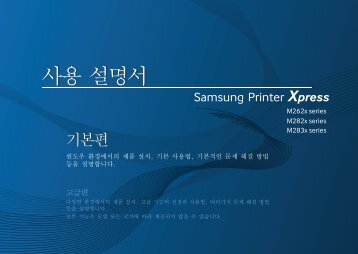 Samsung Printer Xpress M2835DW - SL-M2835DW/XAA - User Manual ver. 1.0 (KOREAN,16.84 MB)