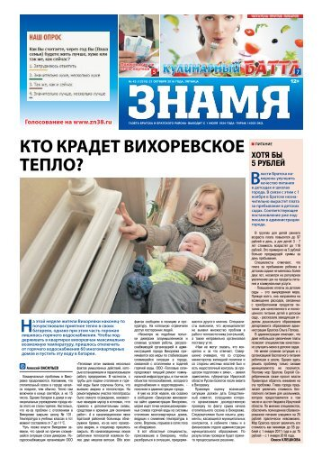 """Газета """"Знамя"""" Братск Иркутская область"""