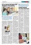 """Газета """"Знамя"""" Братск Иркутская область - Page 5"""