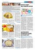 """Газета """"Знамя"""" Братск Иркутская область - Page 7"""