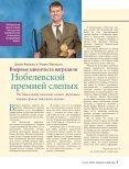 Адвентистский Мир — ноябрь, 2016 - Page 5