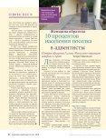 Адвентистский Мир — ноябрь, 2016 - Page 6