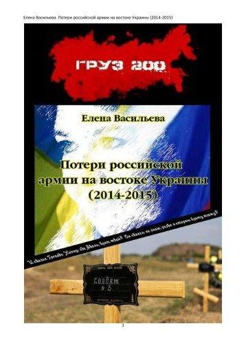 Потери российской армии на востоке Украины (2014-2016г.г.)