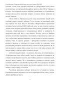 Потери российской армии на востоке Украины (2014-2016г.г.) - Page 4