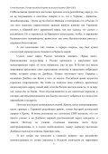 Потери российской армии на востоке Украины (2014-2016г.г.) - Page 6