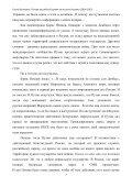 Потери российской армии на востоке Украины (2014-2016г.г.) - Page 7
