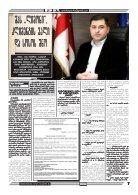 qronika169 - Page 7