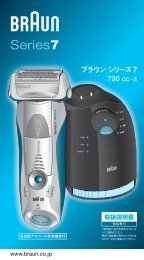 Braun 790cc, 790cc-3, 790cc-4, 790cc-5, 790cc-7,795cc-3, Limited Edition 2010, -2011, -2012, Porsche, Boss, 7790cc - 790cc,  Series 7 Manual (日本語, UK)