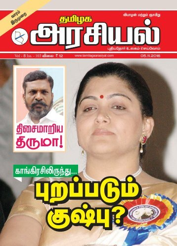 Tamilagaarasiyal - 05.11.2016- Issue - PDF (1)