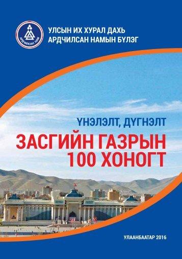 ЗАСГИЙН ГАЗРЫН 100 ХОНОГТ