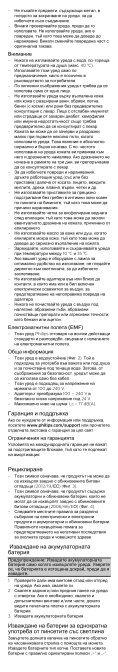 Philips Satinelle Prestige Épilateur 100 % étanche - Instructions avant utilisation - BUL - Page 3