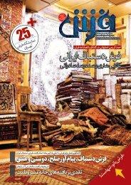 Special Persian Carpet Magazine- Summer 2016