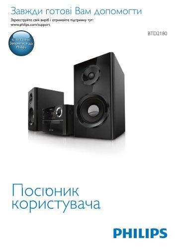 Philips Lecteur Blu-ray / DVD - Mode d'emploi - UKR