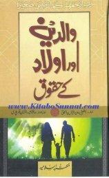 Walidain-Aur-Aoulad-K-Huqooq