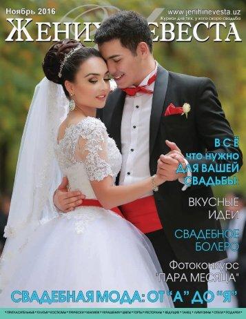 Жених и Невеста - 2016 Ноябрь