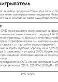 Philips Lecteur de DVD portable - Mode d'emploi - RUS - Page 7