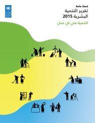 تقرير التنمية البشرية