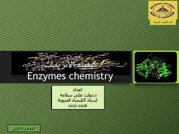 الانزيمات-3